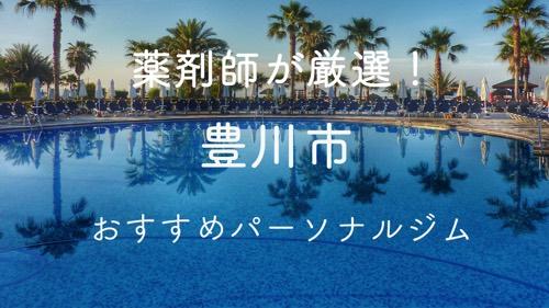 豊川市のパーソナルトレーニングジムおすすめ4選のサムネイル画像