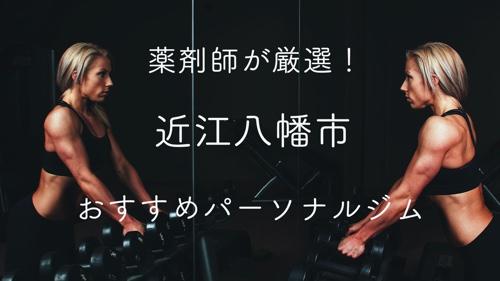 近江八幡市のおすすめパーソナルトレーニングジムのサムネイル画像