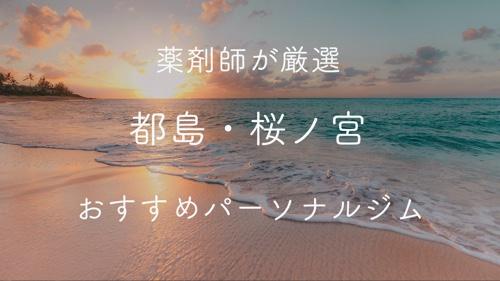 都島・桜ノ宮のパーソナルトレーニングジムおすすめ4選の画像