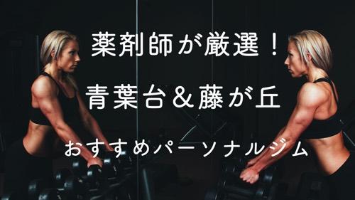 青葉台&藤が丘駅のパーソナルトレーニングジムおすすめ5選のサムネ画像