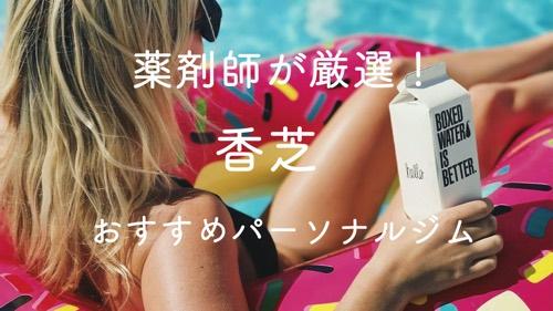 香芝のパーソナルトレーニングジムおすすめ6選のサムネ画像