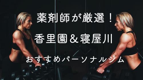 香里園・寝屋川のパーソナルトレーニングジムおすすめ5選のサムネイル画像