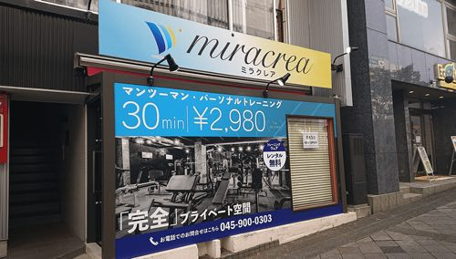 ミラクレア(miracrea)センター北店