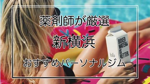 新横浜駅のおすすめパーソナルトレーニングジム特集