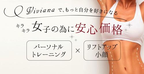 vivianaの画像