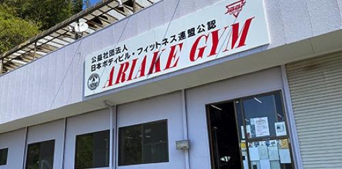 ARIAKE GYMの画像