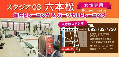 STUDIO03 六本松店の画像