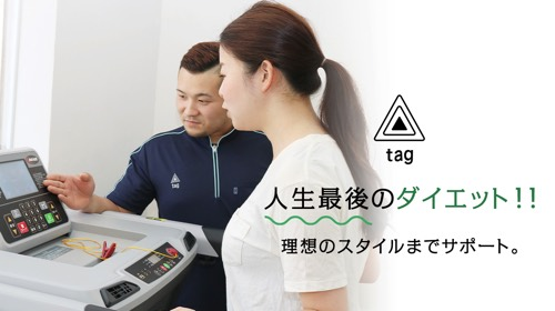 Tagトレーニングジムの画像