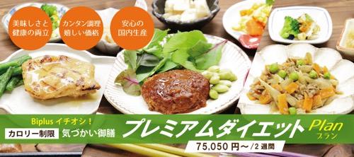 加圧トレーニングスタジオ Bi plus 横川店の画像