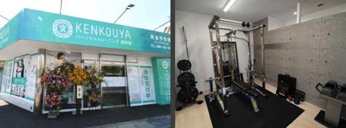 パーソナルトレーニング 健康屋 倉敷店の画像
