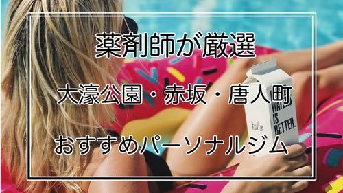大濠公園・赤坂のおすすめパーソナルジム特集画像