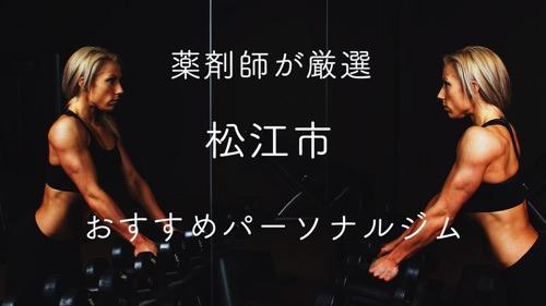 松江市のパーソナルトレーニングジムおすすめ4選のアイキャッチ画像