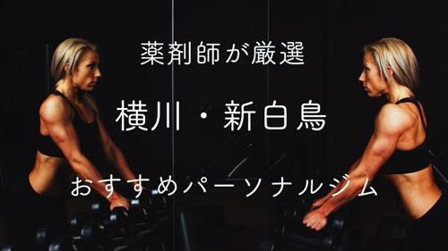 横川・新白鳥のパーソナルトレーニングジムおすすめ3選のアイキャッチ画像
