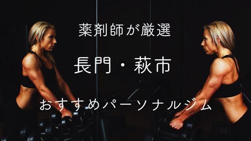 長門市・萩市のパーソナルトレーニングジムおすすめ2選のアイキャッチ画像