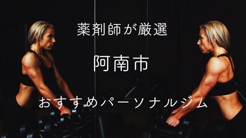 阿南市のパーソナルトレーニングジムおすすめ2選のアイキャッチ画像
