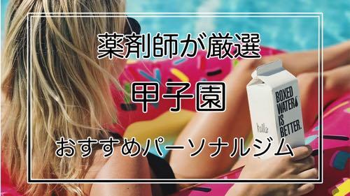 甲子園のおすすめパーソナルジム特集トップ画像