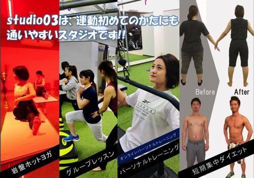 studio03 藤崎店の画像