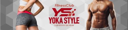 フィットネスクラブ YOKA STYLEの画像