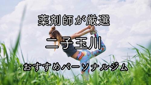 二子玉川のおすすめパーソナルトレーニングジムのサムネイル画像