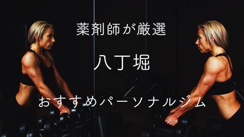 八丁堀のパーソナルトレーニングジムおすすめ5選のサムネイル画像