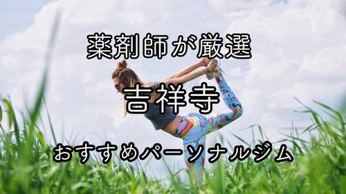 吉祥寺のおすすめパーソナルトレーニングジムのサムネイル画像