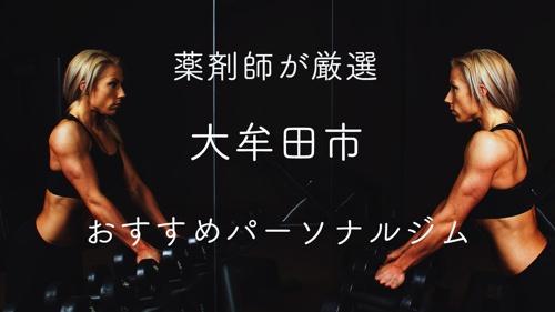 大牟田市のパーソナルトレーニングジムおすすめ3選のサムネイル画像