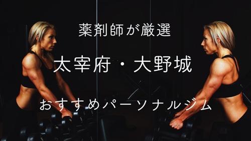 太宰府・大野城市のパーソナルトレーニングジムおすすめ5選のサムネイル画像