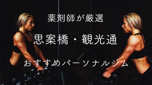 思案橋・観光通のパーソナルトレーニングジムおすすめ4選のサムネイル画像