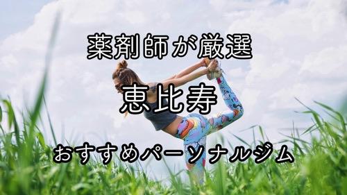 恵比寿のおすすめパーソナルトレーニングジム特集の画像