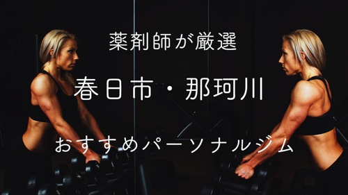 春日市・那珂川のパーソナルトレーニングジムおすすめ5選のサムネイル画像