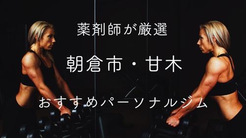 朝倉市・甘木のパーソナルトレーニングジムサムネイル画像