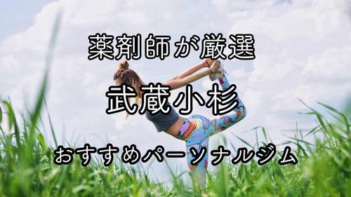 武蔵小杉パーソナルジム特集画像