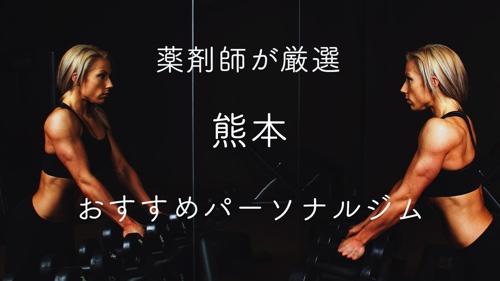 熊本市のパーソナルトレーニングジムおすすめ7選のサムネイル画像
