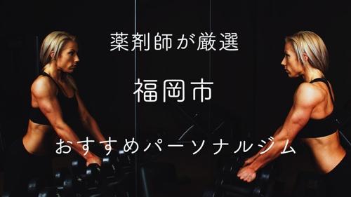 福岡市のパーソナルトレーニングジムのサムネイル画像