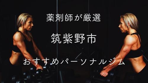 筑紫野市のパーソナルトレーニングジムおすすめ3選のサムネイル画像