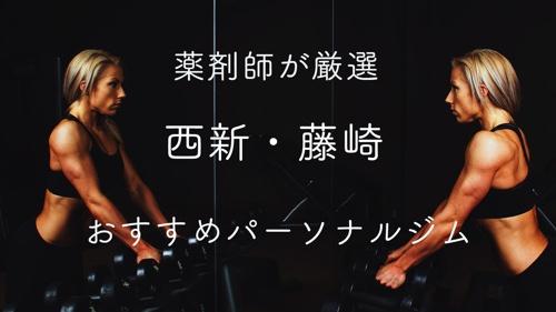 西新・藤崎のパーソナルトレーニングジムおすすめ5選のサムネイル画像