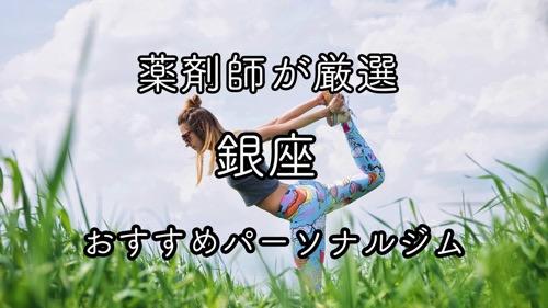銀座のおすすめパーソナルトレーニングジムのサムネイル画像