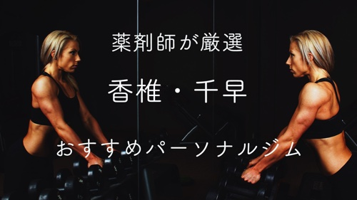 香椎・千早のパーソナルトレーニングジムおすすめ5選のサムネイル画像