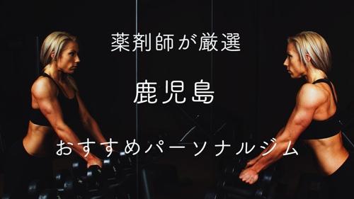 鹿児島のおすすめパーソナルトレーニングジムのサムネイル画像