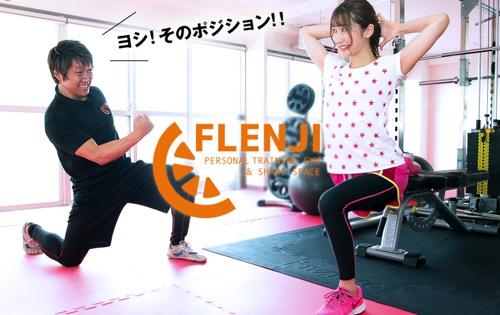 パーソナルトレーニングジムフレンジ高円寺店の画像