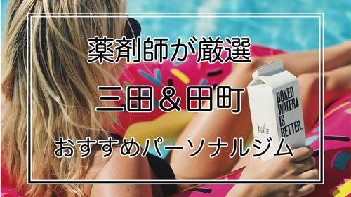 三田・田町のおすすめパーソナルトレーニングジムのサムネイル画像