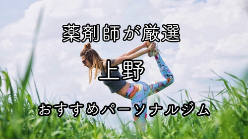 上野のおすすめパーソナルトレーニングジム特集のサムネイル画像