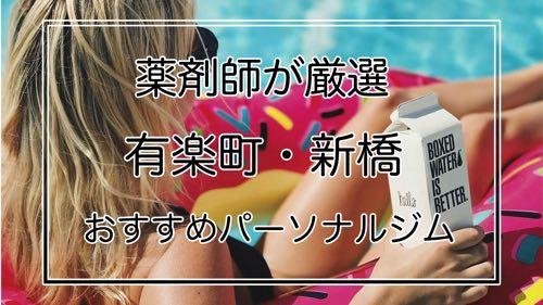 有楽町・新橋のおすすめパーソナルトレーニングジムのサムネイル画像