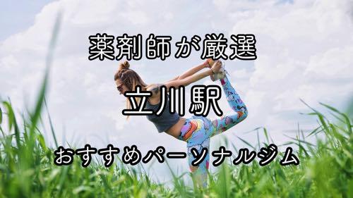 立川駅のおすすめパーソナルトレーニングジムのサムネイル画像