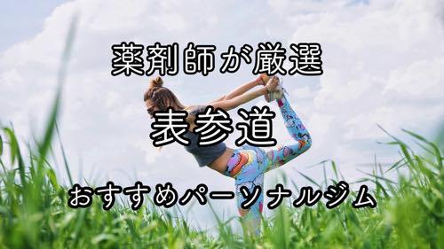 表参道のおすすめパーソナルトレーニングジムのサムネイル画像