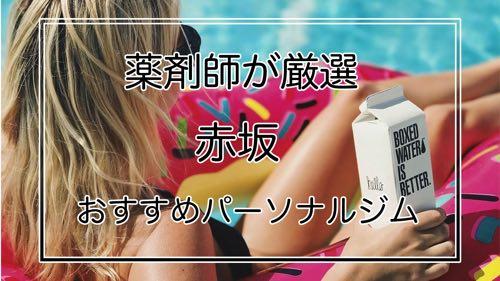 赤坂のおすすめパーソナルトレーニングジムのサムネイル画像