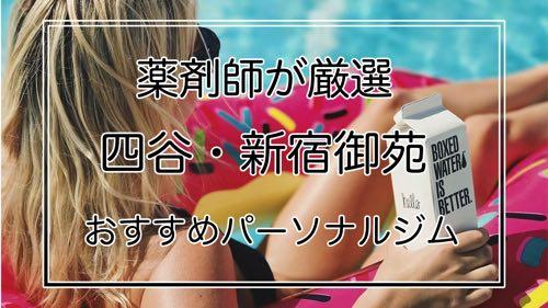 四谷・新宿御苑のおすすめパーソナルトレーニングジム特集のサムネイル画像