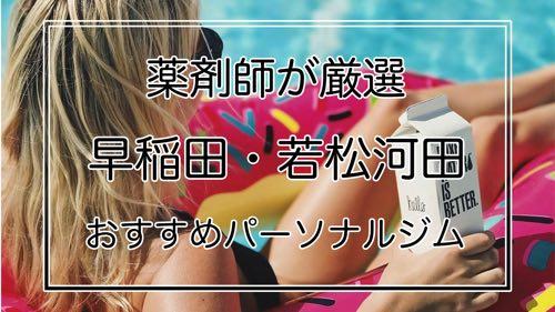早稲田・若松河田のおすすめパーソナルトレーニングジムのサムネイル画像