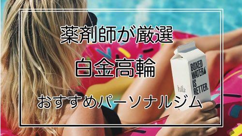 白金高輪のおすすめパーソナルトレーニングジムのサムネイル画像