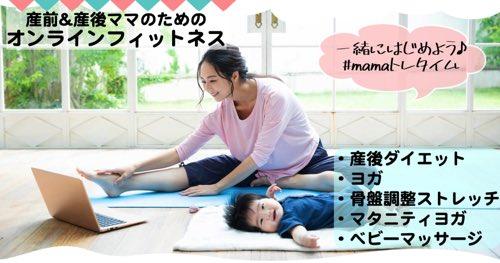 産前&産後ママの為のオンラインフィットネス「mamaトレ」